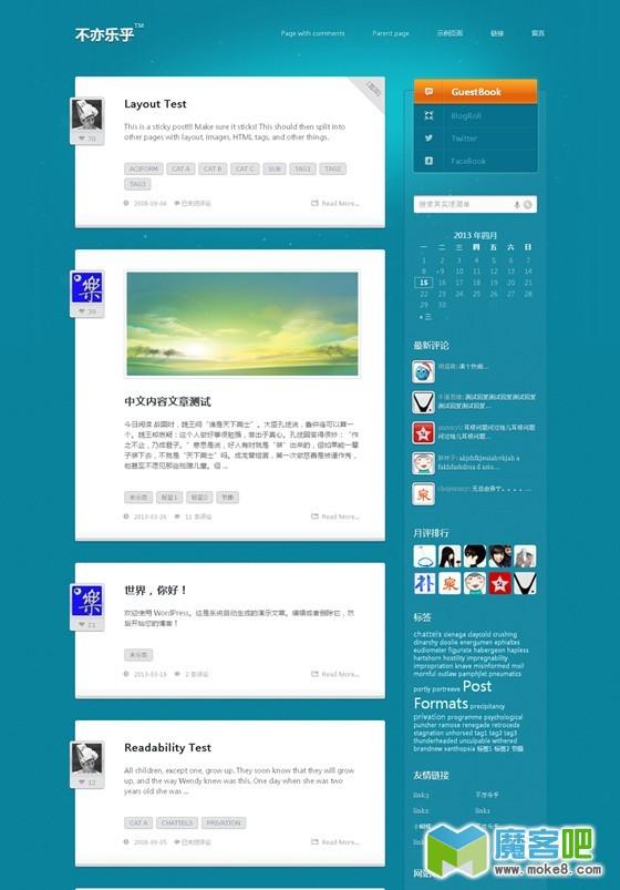 轻博客风格WordPress主题:bluesky 2.1