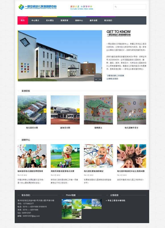 wordpress AREA53主题 wordpress企业主题