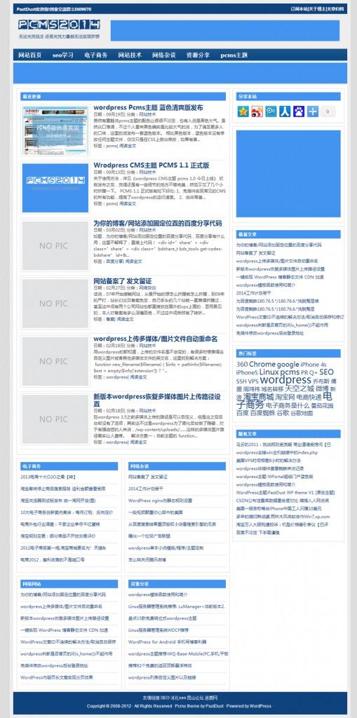 wordpress国人原创蓝色cms主题 wordpress pcms2014主题