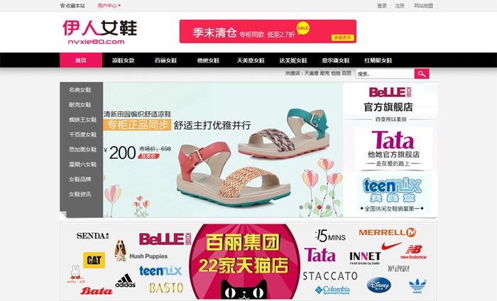 雪箭WordPress淘宝客主题Jumei1.0