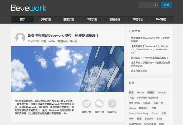 免费博客主题Bevework 清新经典发布