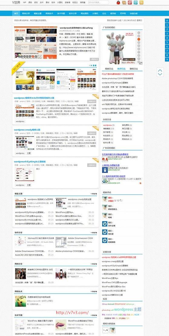 wordpress主题 anune博客cms综合性主题
