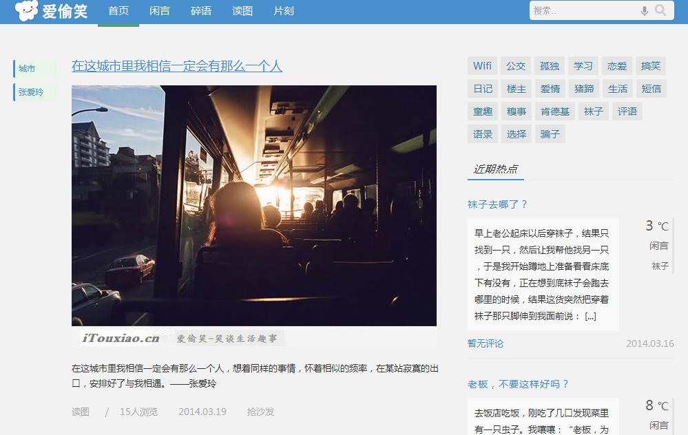 wordpress 糗百风格博客主题 爱偷笑