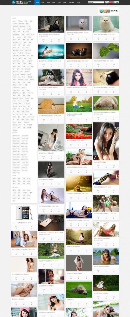 WordPress图片主题:壁纸云瀑布流布局主题分享