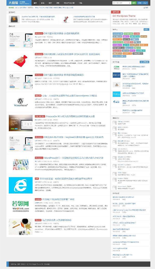 WordPress博客主题:大前端D8 3.0版本免费分享
