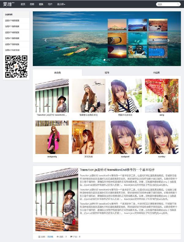 WordPress图片主题:WP-MaiTang主题分享分享