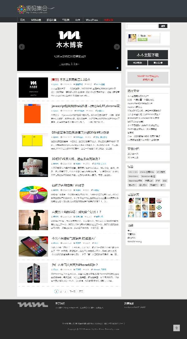 WordPress博客主题:木木(mumu)简洁两栏主题分享