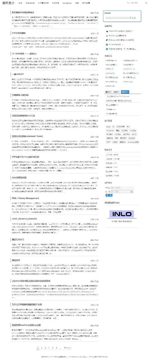 WordPress博客主题:全站AJAX极简INLO响应式主题v1.1版本分享