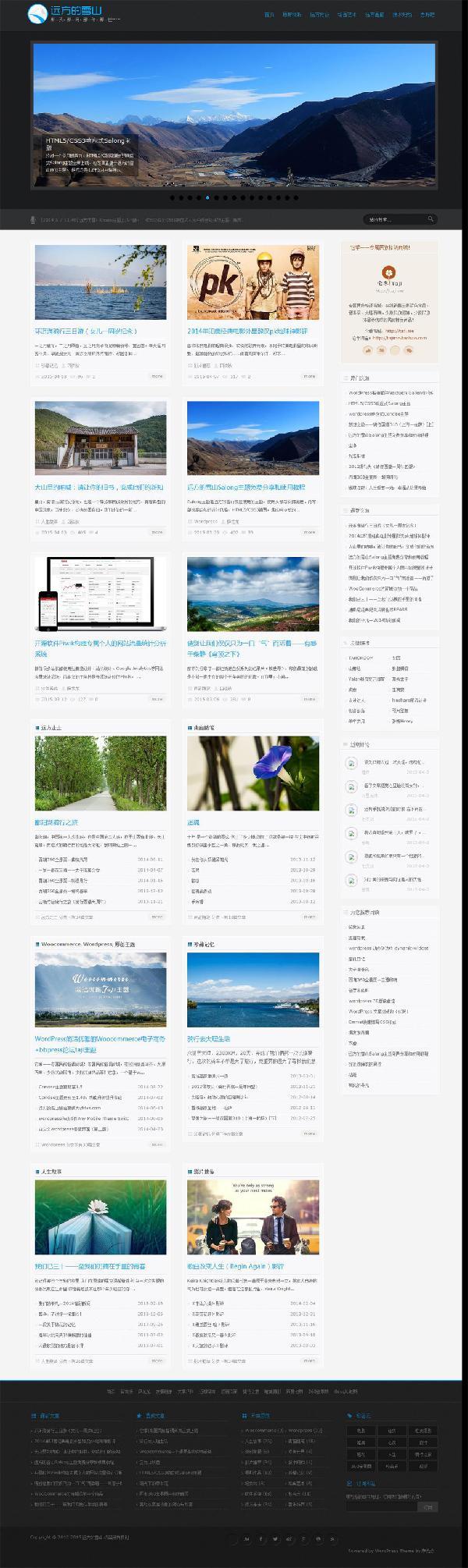 WordPress CMS主题:远方的雪山主题Salong分享