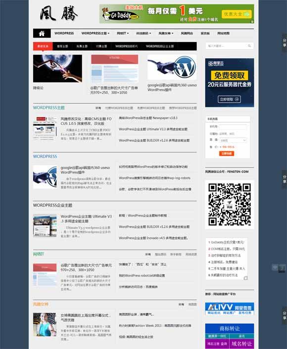 wordpress cms主题:汉化版FOCUS 1.0.5主题