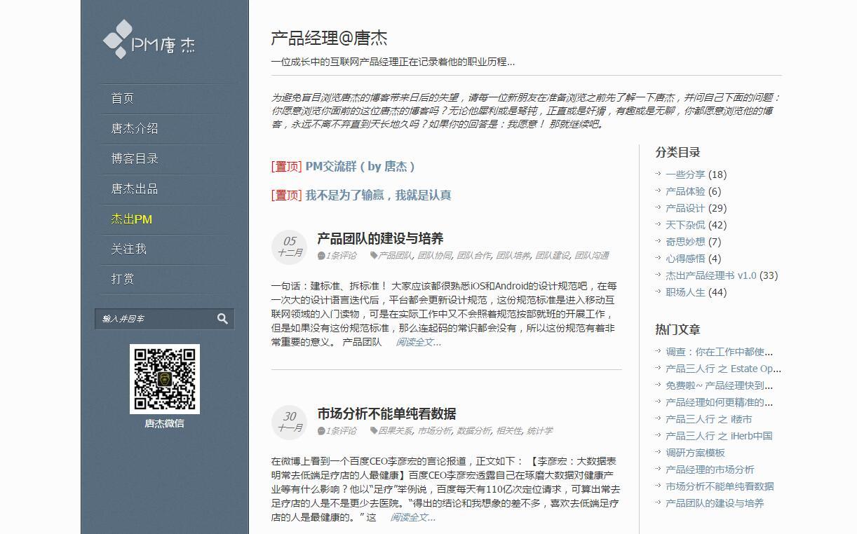 WordPress主题模板JieStyle更新发布