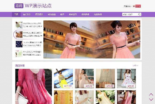 wordpress淘宝客主题:紫色清新商城模板