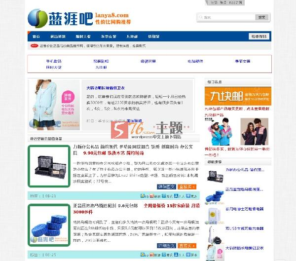 wordpress淘宝客主题 lanya8