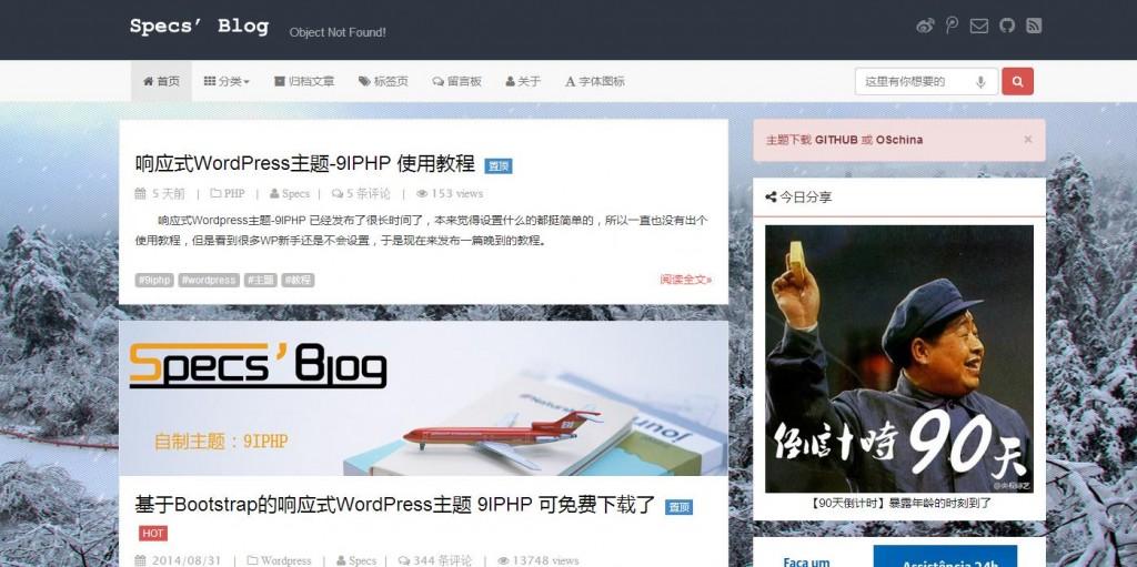WordPress博客主题:响应式主9IPHP基于Bootstrap开发