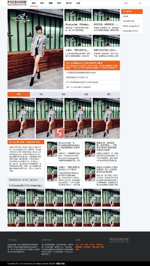wordpress cms主题:杂志类的响应式主题PICSHOW分享