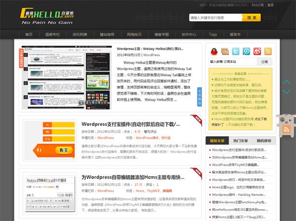 wordpress cms主题-Hcms