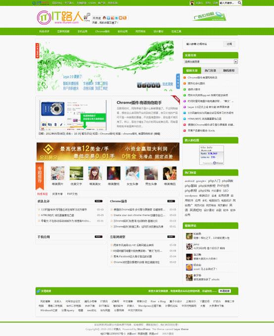 wordpress中文博客主题 – Leyar 2.0