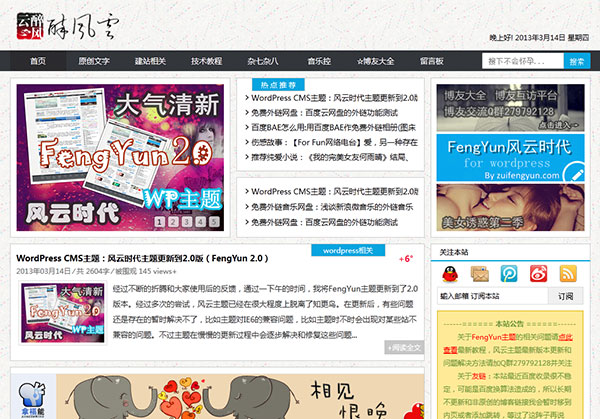 WordPress CMS主题 – FengYun 2.0