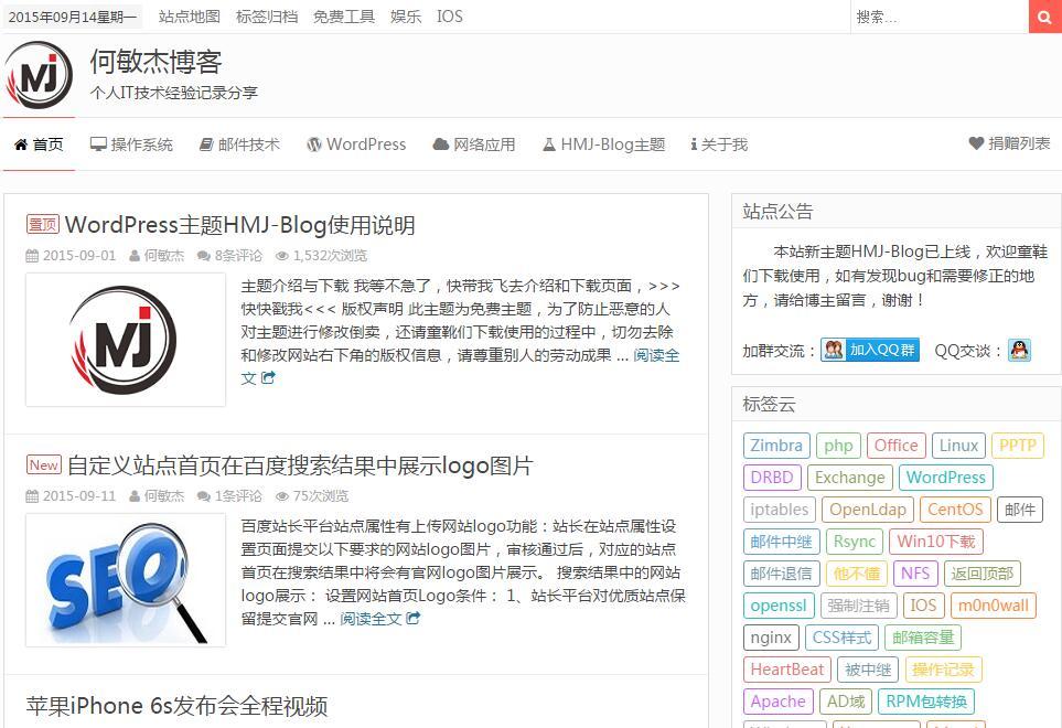hmm-blog 中文wordpress个人博客主题