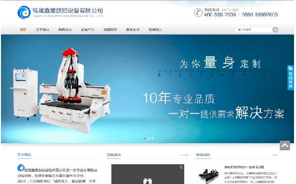 wordpress工业设备企业网站主题