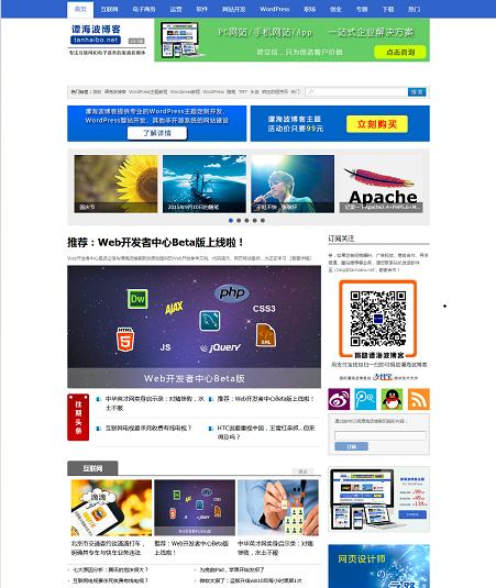 wordpress国人综合杂志主题tanhaibo