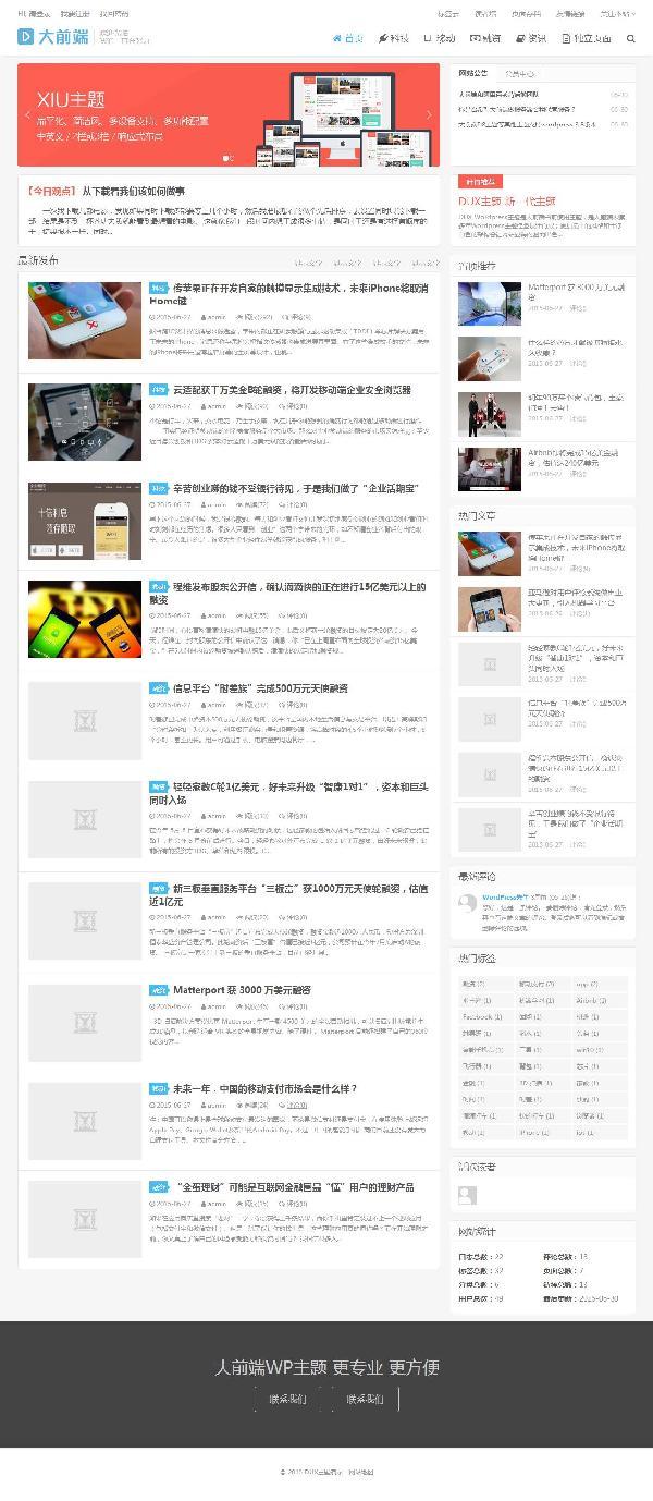 WordPress主题:DUX1.5最新版响应式博客/企业主题免费分享